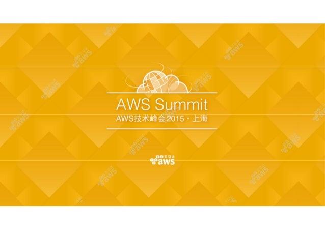 基于AWS的DevOps实践指南基于AWS的DevOps实践指南 亚马逊高级解决方案架构师,区域主管 王毅 亚马逊高级解决方案架构师,区域主管 王毅