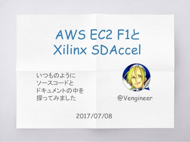 AWS EC2 F1と Xilinx SDAccel @Vengineer 2017/07/08 いつものように ソースコードと ドキュメントの中を 探ってみました
