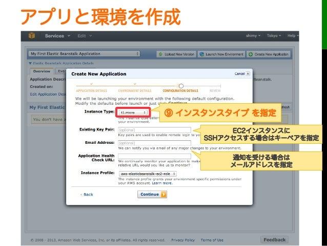 アプリと環境を作成⑨ インスタンスタイプ を指定EC2インスタンスにSSHアクセスする場合はキーペアを指定通知を受ける場合はメールアドレスを指定