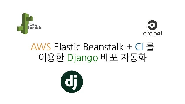 AWS Elastic Beanstalk + CI 를 이용한 Django 배포 자동화
