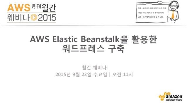 월간 웨비나 2015년 9월 23일 수요일   오전 11시  AWS Elastic Beanstalk을 활용한 워드프레스 구축