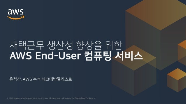 © 2020, Amazon Web Services, Inc. or its Affiliates. All rights reserved. Amazon Confidential and Trademark 윤석찬, AWS 수석 테크...