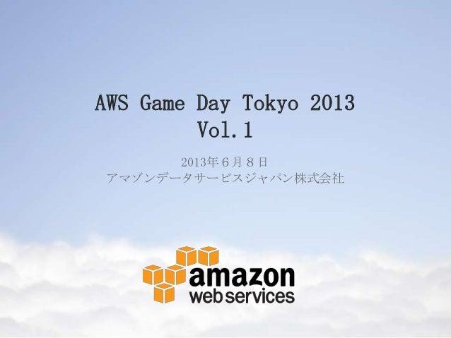 AWS Game Day Tokyo 2013Vol.12013年6月8日アマゾンデータサービスジャパン株式会社