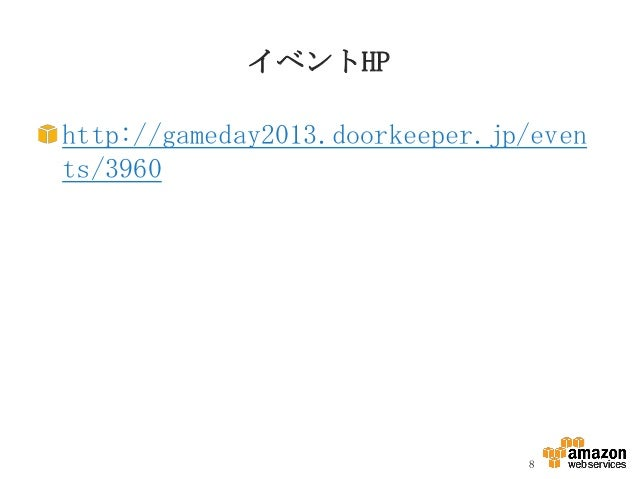 イベントHPhttp://gameday2013.doorkeeper.jp/events/39608