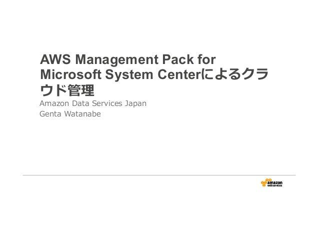 AWS Management Pack for Microsoft System Centerによるクラ ウド管理 Amazon Data Services Japan Genta Watanabe