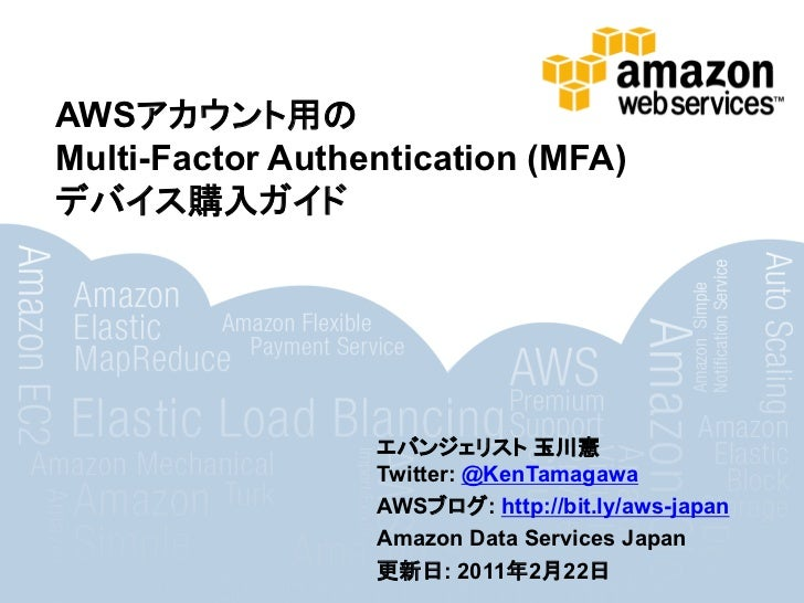 AWSアカウント用のMulti-Factor Authentication (MFA)デバイス購入ガイド                  エバンジェリスト 玉川憲                  Twitter: @KenTamagawa ...