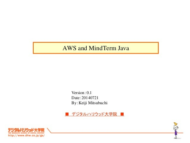 ■ デジタルハリウッド大学院 ■ AWS and MindTerm Java Version:0.1 Date:20140721 By:Keiji Mitsubuchi