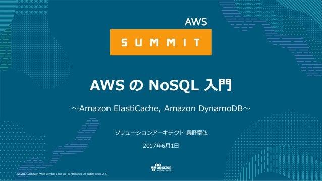 ©2017,AmazonWebServices,Inc.oritsAffiliates.Allrightsreserved. ソリューションアーキテクト 桑野章弘 2017年6⽉1⽇ AWS の NoSQL ⼊⾨ 〜Ama...