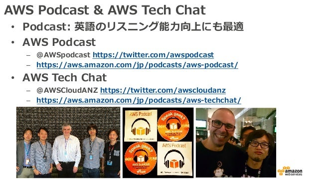 AWS Podcast & AWS Tech Chat • Podcast: 英語のリスニング能⼒向上にも最適 • AWS Podcast – @AWSpodcast https://twitter.com/awspodcast – https...