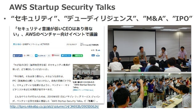 "AWS Startup Security Talks • ""セキュリティ""、""デューディリジェンス""、""M&A""、""IPO"" http://itpro.nikkeibp.co.jp/atcl/column/14/346926/090500624/"