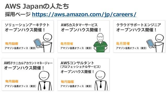 AWS Japanの⼈たち 採⽤ページ https://aws.amazon.com/jp/careers/