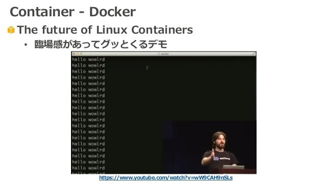 https://www.youtube.com/watch?v=wW9CAH9nSLs The future of Linux Containers • 臨場感があってグッとくるデモ Container - Docker