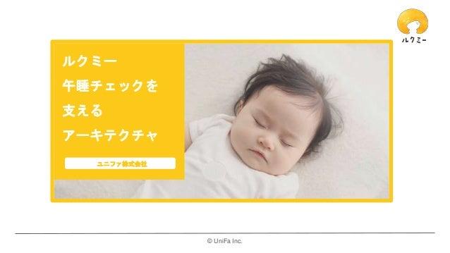 ©️ UniFa Inc. ルクミー 午睡チェックを 支える アーキテクチャ ユニファ株式会社