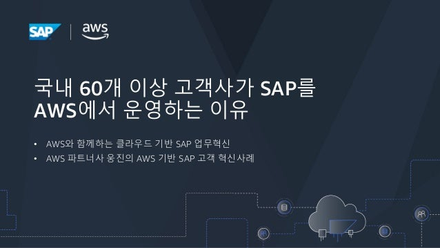 국내 60개 이상 고객사가 SAP를 AWS에서 운영하는 이유 • AWS와 함께하는 클라우드 기반 SAP 업무혁신 • AWS 파트너사 웅진의 AWS 기반 SAP 고객 혁신사례