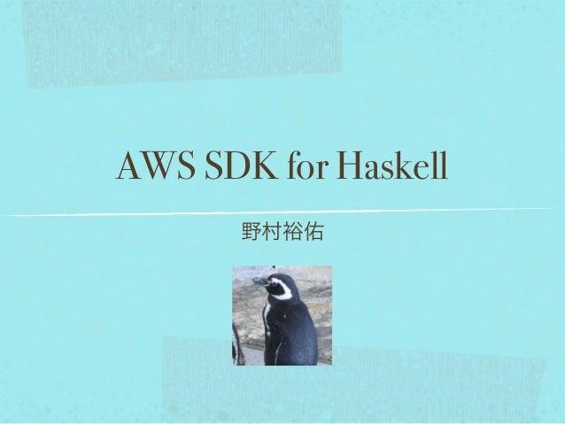 AWS SDK for Haskell       野村裕佑