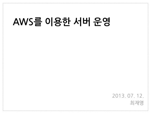 AWS를 이용한 서버 운영 2013. 07. 12. 최재영