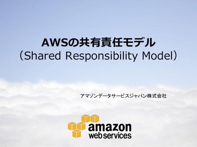 AWSの共有責任モデル(Shared Responsibility Model)                                                                    アマゾンデータサービスジャパ...