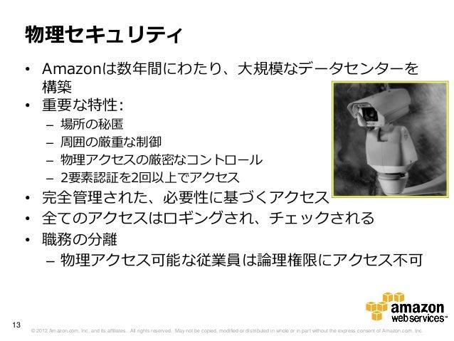 物理セキュリティ     • Amazonは数年間にわたり、大規模なデータセンターを       構築     • 重要な特性:           –      場所の秘匿           –      周囲の厳重な制御         ...