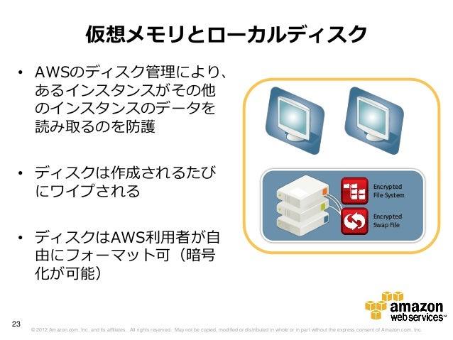 仮想メモリとローカルディスク • AWSのディスク管理により、   あるインスタンスがその他   のインスタンスのデータを   読み取るのを防護 • ディスクは作成されるたび   にワイプされる                         ...