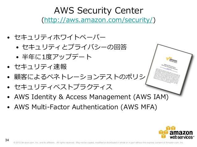 AWS Security Center                                 (http://aws.amazon.com/security/)• セキュリティホワイトペーパー  • セキュリティとプライバシーの回答 ...