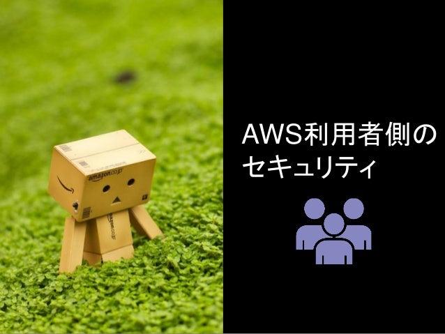 AWS利用者側の     セキュリティ38