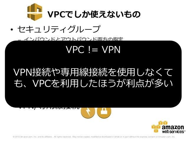 VPCでしか使えないもの• セキュリティグループ     – インバウンドとアウトバウンド両方の指定     – セキュリティグループの動的な追加/削除                                              ...