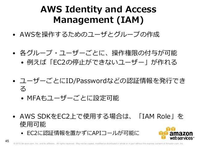 AWS Identity and Access                                  Management (IAM)     • AWSを操作するためのユーザとグループの作成     • 各グループ・ユーザーごとに...