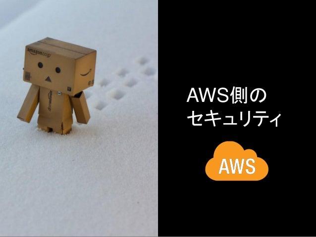 AWS側の    セキュリティ9