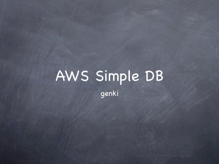 AWS Simple DB     genki