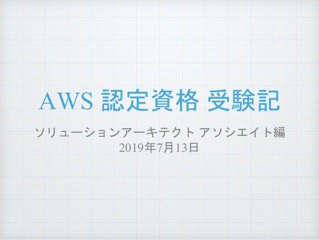 AWS 認定資格 受験記 ソリューションアーキテクト アソシエイト編 2019年7月13日