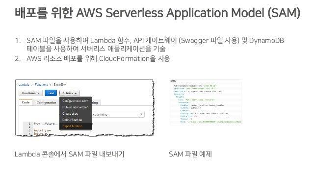배포를 위한 AWS Serverless Application Model (SAM) 1. SAM 파일을 사용하여 Lambda 함수, API 게이트웨이 (Swagger 파일 사용) 및 DynamoDB 테이블을 사용하여 서버...