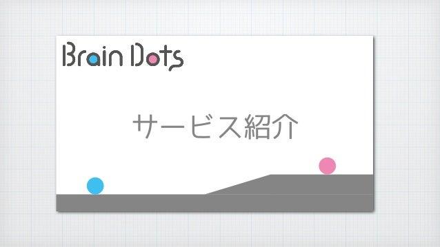 Brain Dots at dots. - Brain Dotsのアーキテクチャ - Slide 3