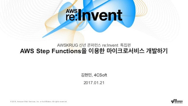 © 2016, Amazon Web Services, Inc. or its Affiliates. All rights reserved. , 4CSoft 2017.01.21 AWS Step Functions AWSKRUG r...