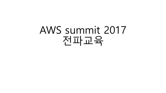 AWS summit 2017 전파교육
