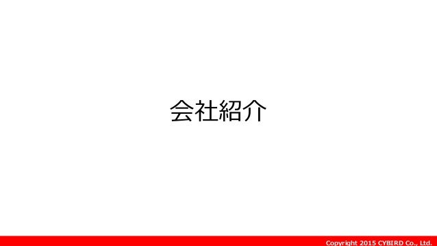 Copyright 2015 CYBIRD Co., Ltd. 会社紹介
