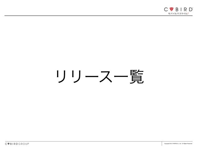 Copyright 2014 CYBIRD Co., Ltd. All Rights Reserved. リリース一覧
