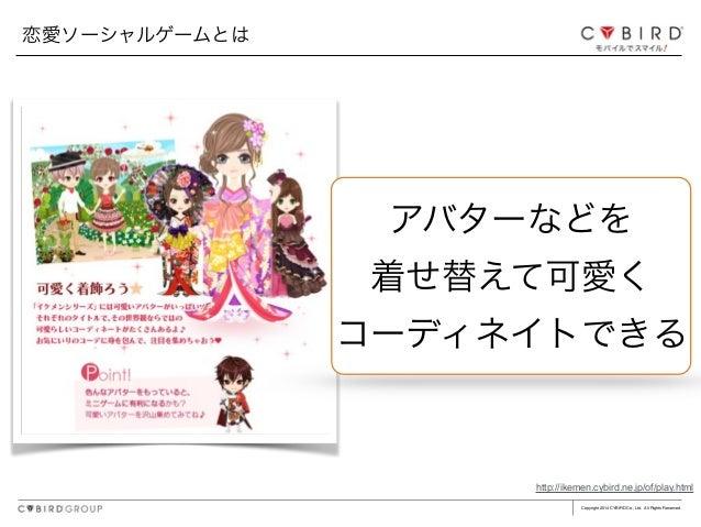 Copyright 2014 CYBIRD Co., Ltd. All Rights Reserved. アバターなどを 着せ替えて可愛く コーディネイトできる 恋愛ソーシャルゲームとは http://ikemen.cybird.ne.jp/o...