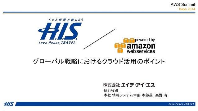 Copyright © 2014 H.I.S. Co., Ltd. All Right Reserved. マスタ タイトルの書式設定 • マスタ テキストの書式設定 – 第 2 レベル • 第 3 レベル – 第 4 レベル » 第 5 レベ...