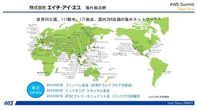 グローバル戦略におけるクラウド活用のポイント - AWS Summit Tokyo 2014 Day 1 : Keynote Slide 3