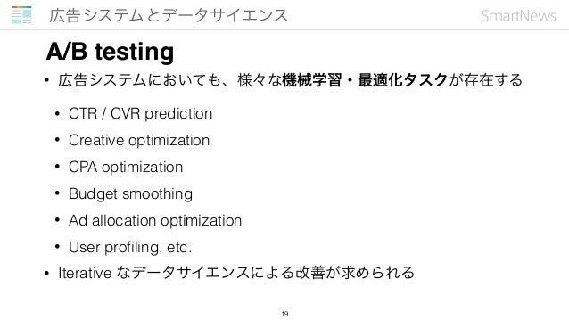 A/B テストをする理由:詳しくは… 20 http://developer.smartnews.com/blog/