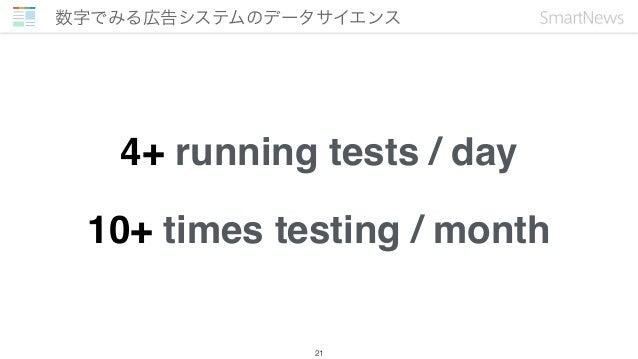 1. 仮説を立てる • ログデータの分析 2. 準備・開発する • 実験計画・ロジック実装 3. A/B テストを実施する 4. 結果を集計・統計的に解釈する • レポーティング・仮説検定 5. 意思決定をする A/B テストのサイクル 22