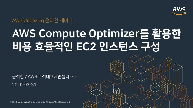© 2020, Amazon Web Services, Inc. or its Affiliates. All rights reserved. AWS Unboxing 온라인 세미나 윤석찬 / AWS 수석테크에반젤리스트 2020-0...