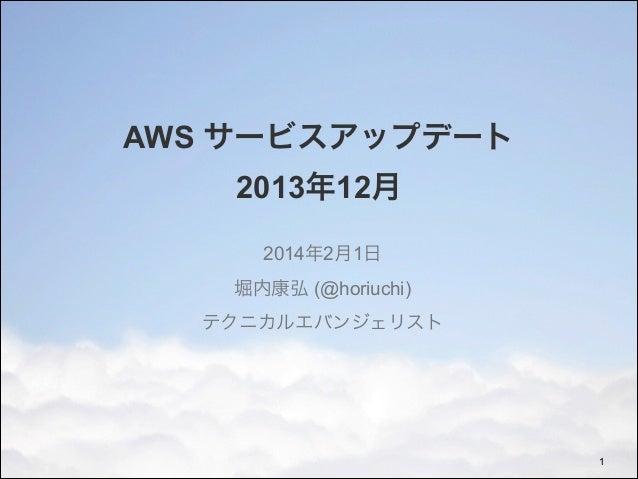 AWS サービスアップデート 2013年12月 2014年2月1日 堀内康弘 (@horiuchi) テクニカルエバンジェリスト  !1