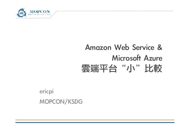 "Amazon Web Service & Microsoft Azure 雲端平台""小""比較ericpiMOPCON/KSDG"
