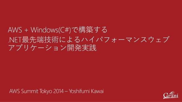 @仕事 http://grani.jp/ C# @個人活動 http://neue.cc/ @neuecc https://www.facebook.com/neuecc