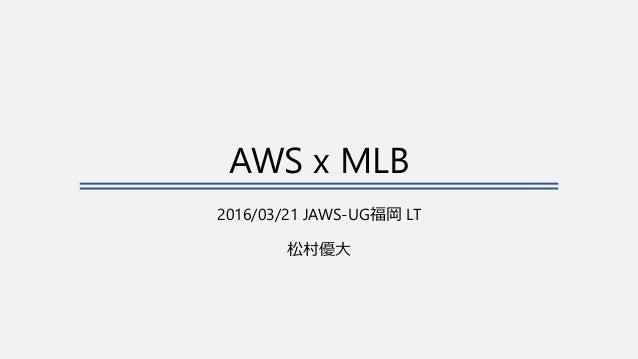 AWS x MLB 2016/03/21 JAWS-UG福岡 LT 松村優大