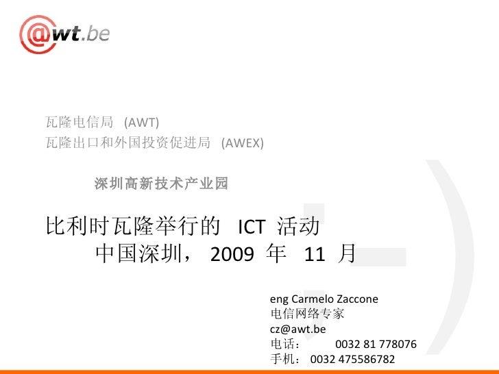 <ul><li>瓦隆电信局  (AWT) </li></ul><ul><li>瓦隆出口和外国投资促进局  (AWEX) </li></ul><ul><li>深圳高新技术产业园 </li></ul>比利时瓦隆举行的  ICT  活动 中国深圳, ...