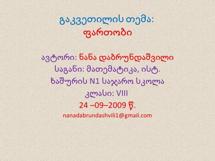 ავტორი:  ნანა დაბრუნდაშვილი საგანი: მათემატიკა, ისტ. ხაშურის  N 1 საჯარო სკოლა კლასი:  VIII  24 –09–2009 წ. [email_address...