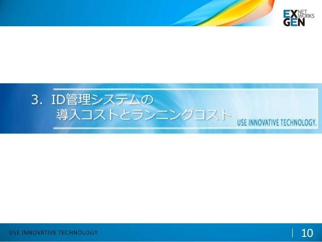 3.ID管理システムの 導入コストとランニングコスト 10