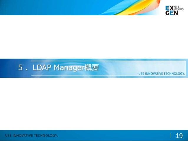 5 .LDAP Manager概要 19